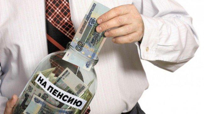 пенсия и индексация