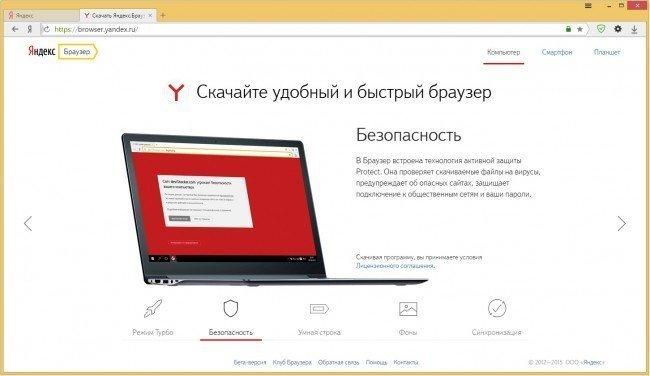 скачать антиблокиратор рекламы для яндекс браузера - фото 10