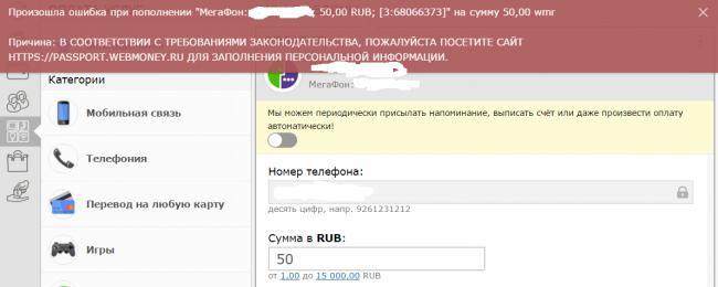 Почему не проходит платеж с webmoney?