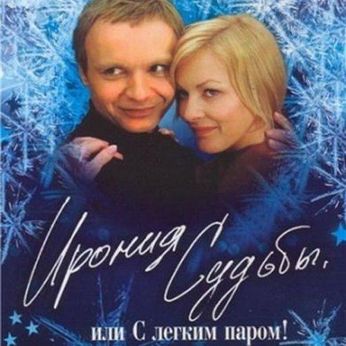 популярный новогодний фильм