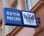 отделение Почты России