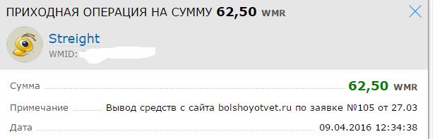 заработок на большой ответ.ру