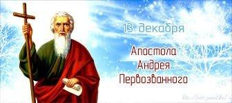 Праздник Апостола Андрея Первозванного? Какие традиции? В чем суть праздника?