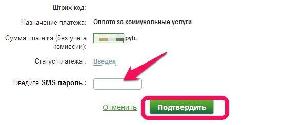 Сбербанк Онлайн: подтверждение платежа