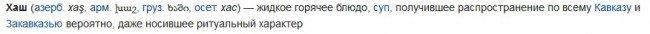"""Слово """"Хаш"""" в Википедии"""