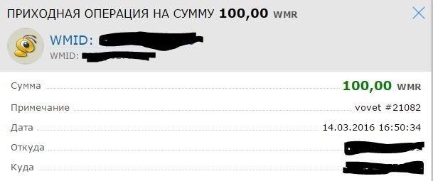 выплата на сайте