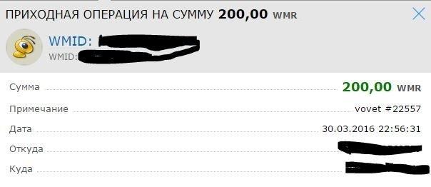 выплата Vovet