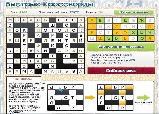 Кроссворды на Одноклассниках