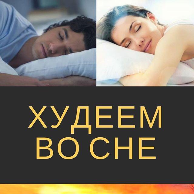 Что позволяет худеть во время сна?