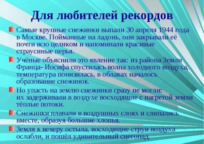 Какие снежинки падали 30 апреля 1944 года в москве