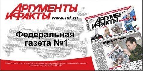 Какие ответы на Московский кроссворд АиФ номер 6 за 2017 год?
