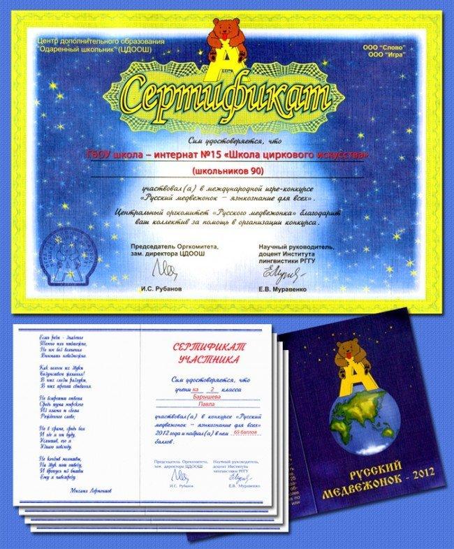 Конкурс Русский Медвежонок 2017: что это и для кого?