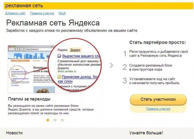 интернет заработок, сайт, заработок в интернете, регистрация в программе, рекламная сеть яндекса, РСЯ