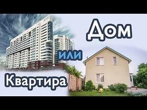 выбор: дом или квартира
