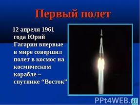 Сколько лет было Юрию Гагарину, когда он полетел в космос