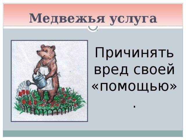 """""""Медвежья услуга"""" - значение выражения"""