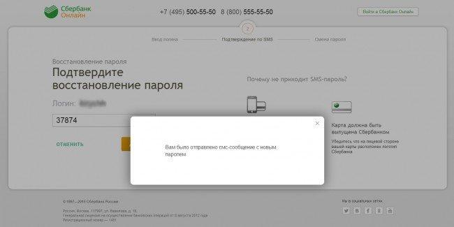денежные операции в сбербанк онлайн