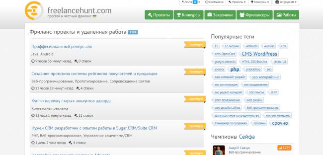 главная страница биржи freelancehunt, сразу видны примеры работ