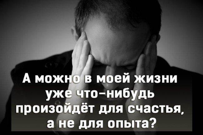 В каком возрасте человек устаёт от жизни?