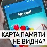микро-СД, смартфон, память смартфона, смартфон карта памяти, увеличение памяти смартфона