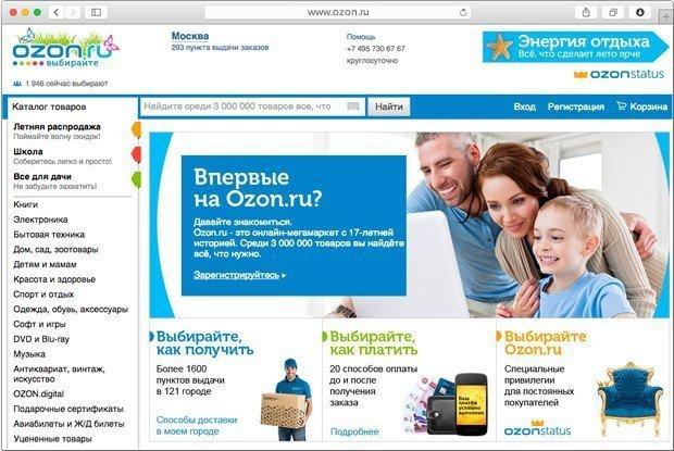 На каких сайтах лучше делать покупки онлайн?