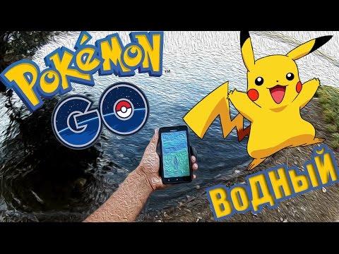как ловить покемонов в pokemon go играть