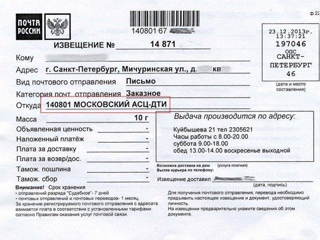 145829 московский асц-дти что это такое