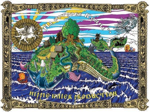Остров Буян