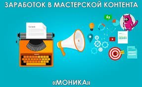 Моника.про отзывы