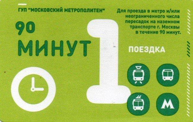 Сколько стоит проезд в москве на общественном транспорте в 2016 - d