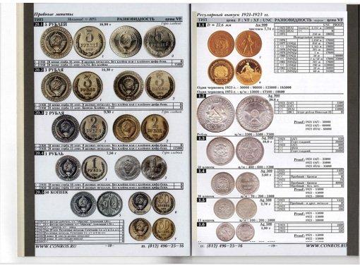 каталог монет и их цен