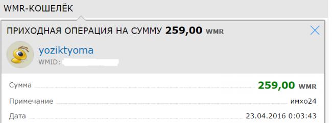 Сайт imho24.ru: какие отзывы?