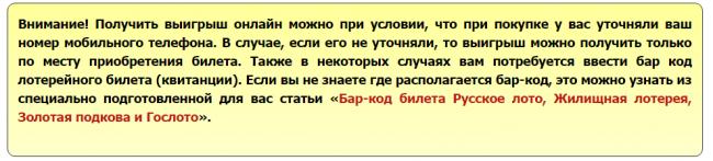 """Где получить выигрыш в лотерею """"Русское лото""""?"""