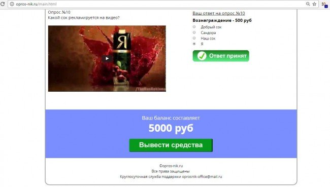 Сайт opros-nik.ru: оплата