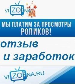 Vizona - просмотр видео