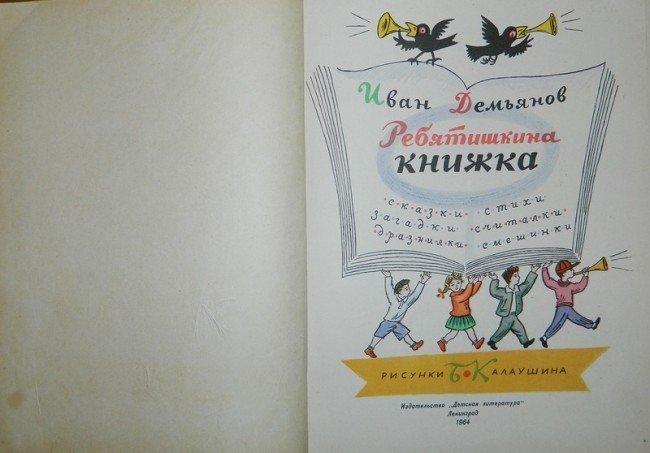 Иван Демьянов и детская книжка