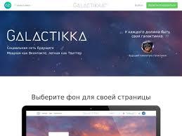 Галактикка