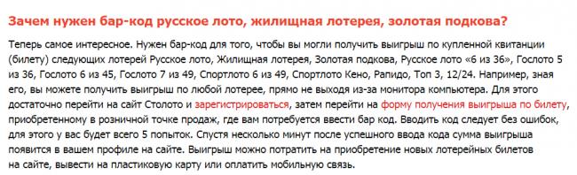 """бар-код """"Русское лото"""" зачем?"""