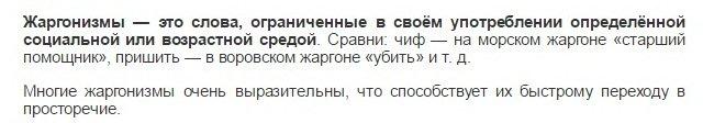 что такое жаргонизм в русском языке