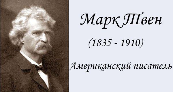 великий Марк Твен