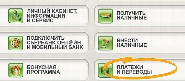 денежный перевод на чужую карту Сбербанка