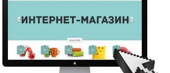интернет-магазин: можно ли вернуть некачественный товар