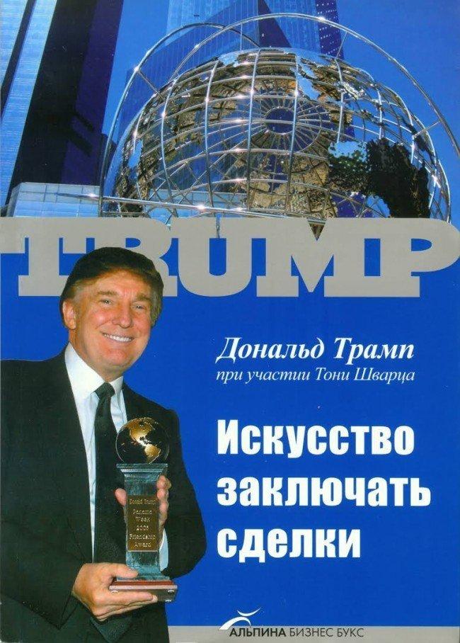 """Книга Трампа """"Искусство заключать сделки"""" ."""