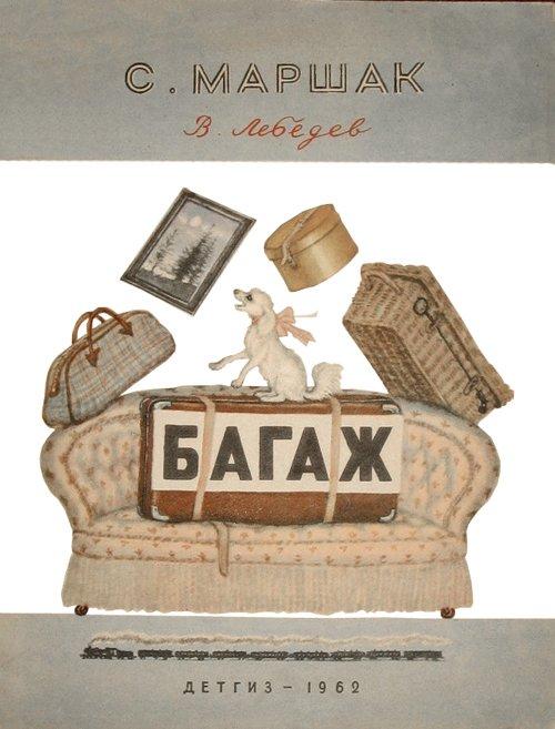 Сколько предметов быта сдавала в багаж дама в стихотворении Маршака?