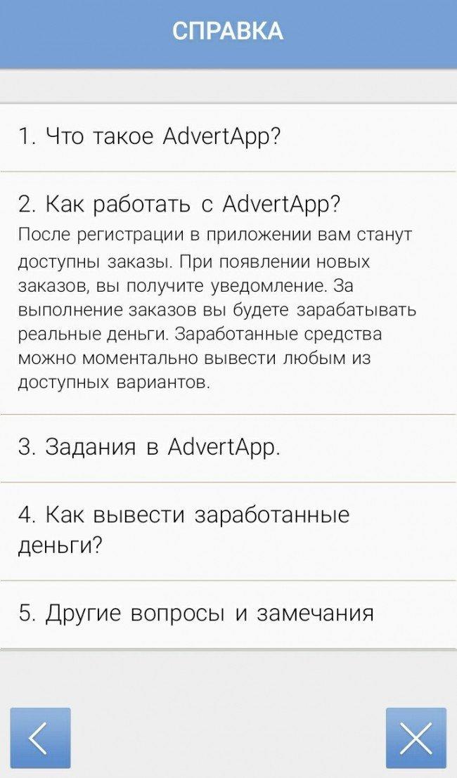 плюсы приложения