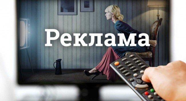 реклама по ТВ