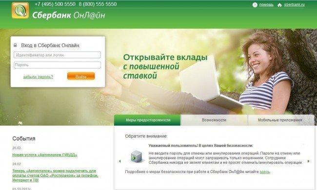 Коммунальные платежи через Сбербанк онлайн