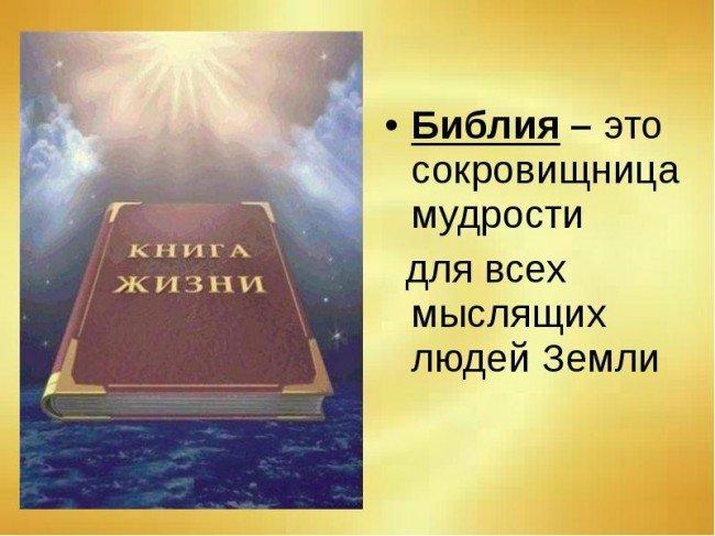 Библия - для чего она создана