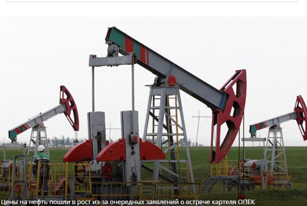 Нефть растет в цене.