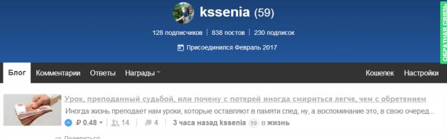 профиль на Голосе